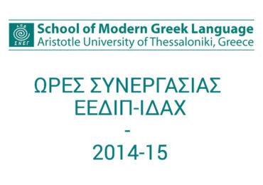 ΩΡΕΣ ΣΥΝΕΡΓΑΣΙΑΣ ΕΕΔΙΠ-ΙΔΑΧ 2014-15