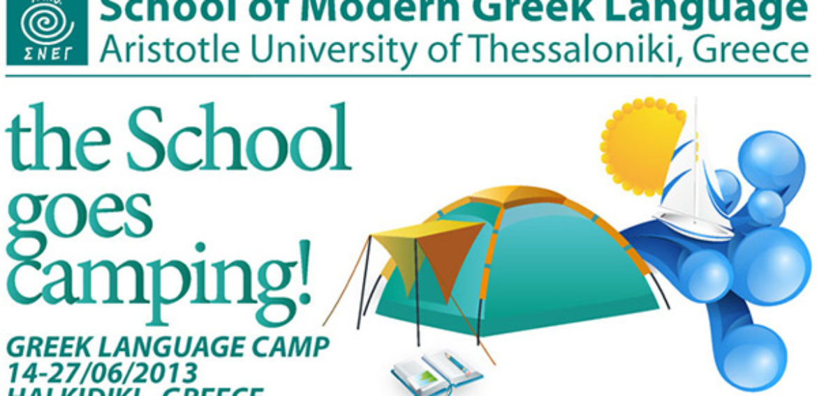 the school goes camping