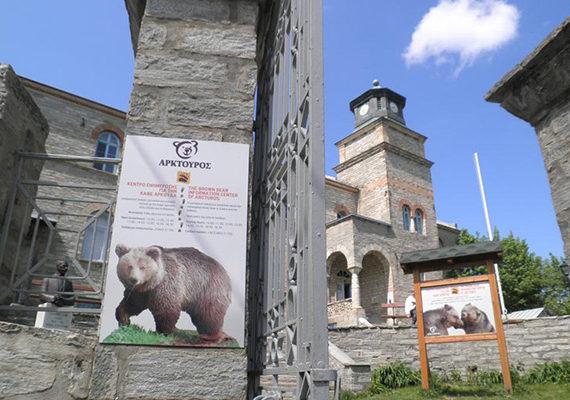 Επίσκεψη στον Αρκτούρο